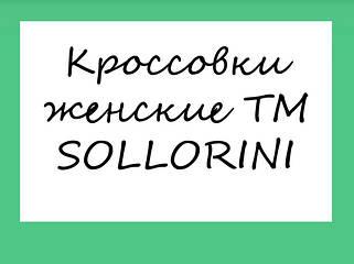 Кроссовки женские ТМ SOLLORINI