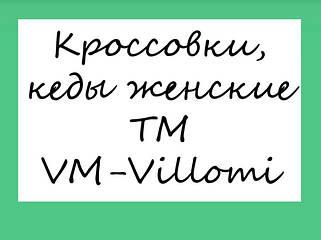 Кроссовки, кеды женские ТМ VM-Villomi