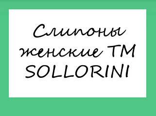 Слипоны женские ТМ SOLLORINI