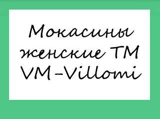 Мокасины женские ТМ VM-Villomi