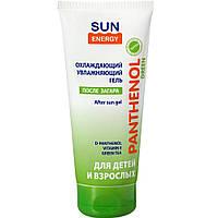 """Охлаждающий гель после загара с пантенолом, витамином Е """"Sun Energy Green Panthenol"""" 150 мл"""