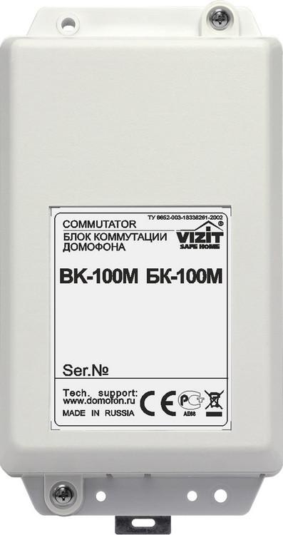 Блок коммутации БК-100М