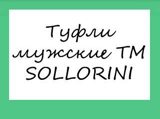 Туфли мужские ТМ SOLLORINI