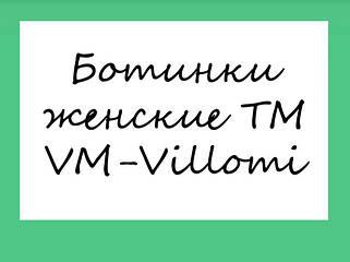 Ботинки женские ТМ VM-Villomi