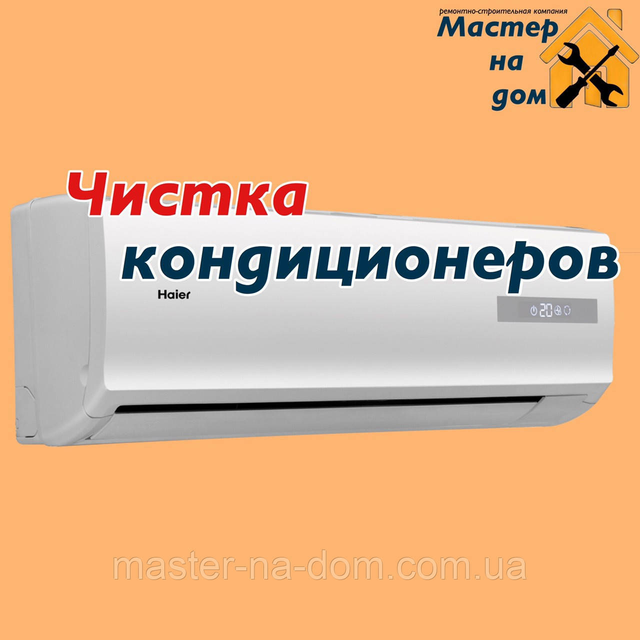 Чистка кондиционеров во Львове