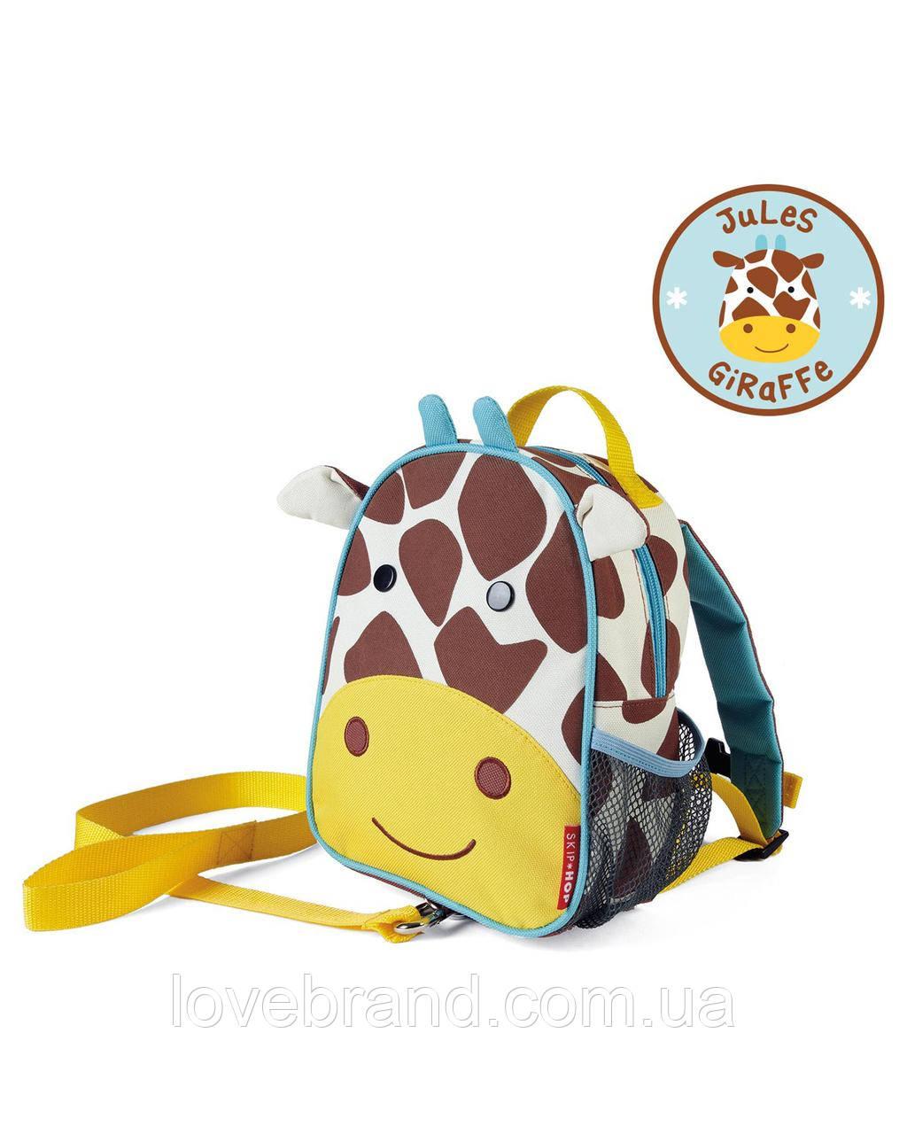 """Рюкзак для малыша SkipHop """"Жираф"""" с поводком, рюкзачок для мальчика с жирафом Скип Хоп ОРИГИНАЛ"""