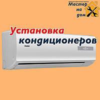 Установка кондиционера во Львове, фото 1