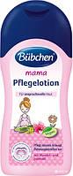 Лосьон Bubchen для ухода за кожей беременных и кормящих матерей 200 мл (7613033349423)