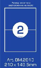 Самоклеящиеся этикетки Buromax 2 на листе