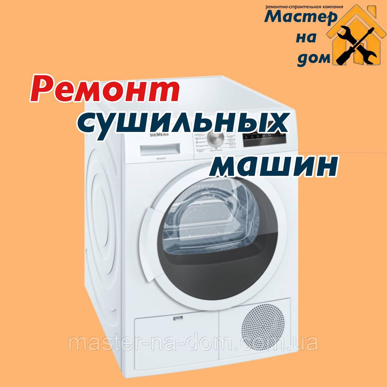 Ремонт сушильных машин в Одессе