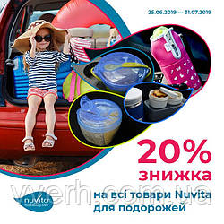 🎁 АКЦІЯ! знижка 20% на товари для подорожей NUVITA