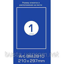 Самоклеящиеся этикетки Buromax 1 на листе поштучно