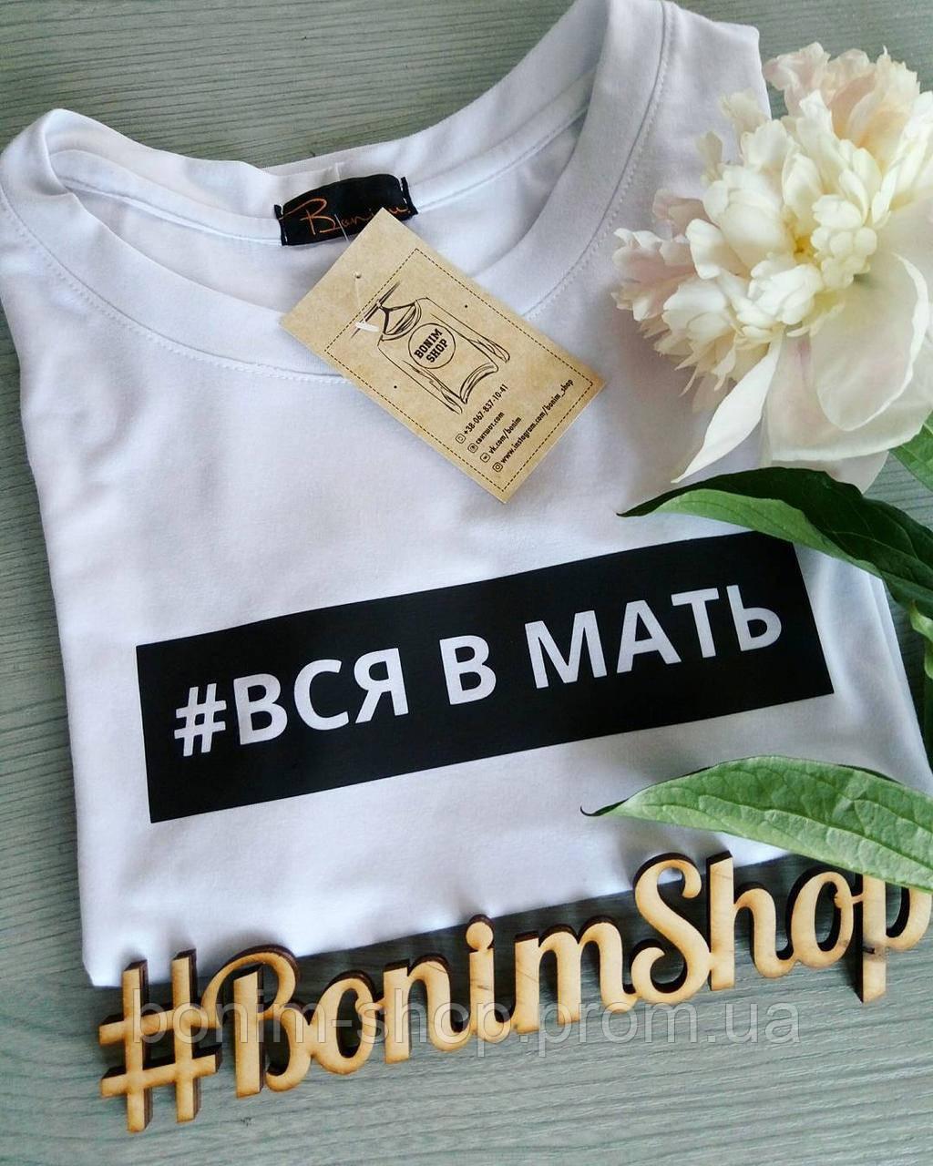 Белая женская футболка с принтом #вся в мать