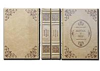 Книга подарочная элитная серия BST 860395 205х270х43 мм Толстой Л. Война и мир (в 2-х томах) в кожаном переплете