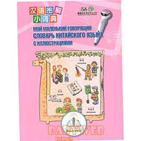 Книга для говорящей ручки ЗНАТОК (ІІ поколения)  Первый китайско-русский словарь