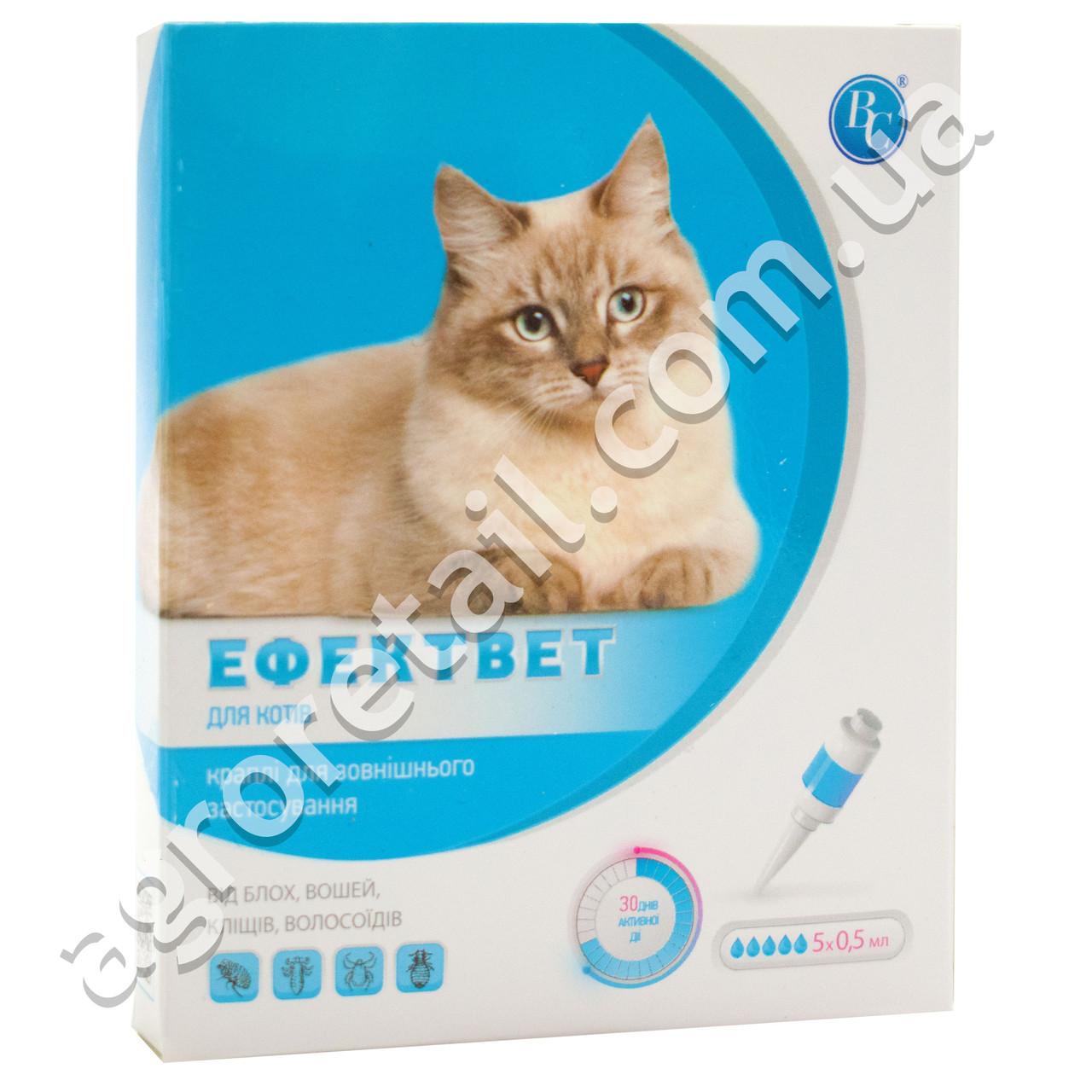 Эффектвет капли для котов 5 пипеток по 0.5 мл