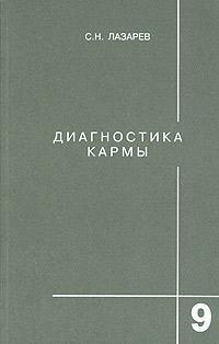 Діагностика карми. Книга 9. Посібник з виживання Сергій Лазарєв