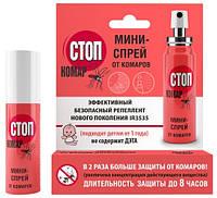 Стоп Комар мини- спрей от комаров 25мл