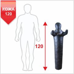 Манекен для борьбы (ровный) с неподвижными руками кожа 120 10-15 кг
