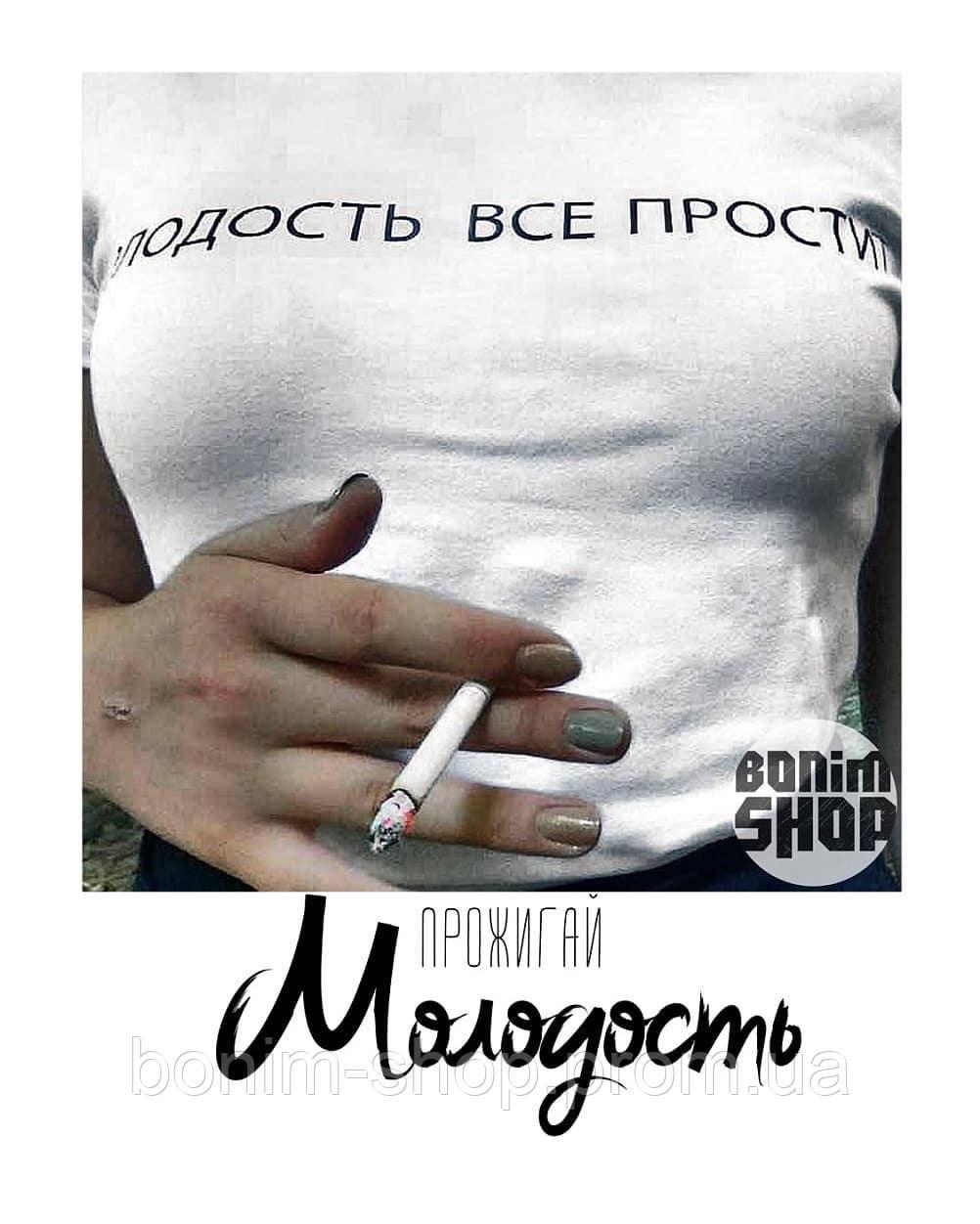 Белая женская футболка с принтом Молодость все простит