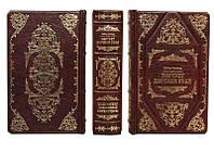 Книга подарочная элитная серия BST 860407 123х208х46 мм Уайльд О. Портрет Дориана Грея в кожаном переплете