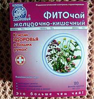 Желудочно-кишечный №7  20 пак ( Ключи здоровья )