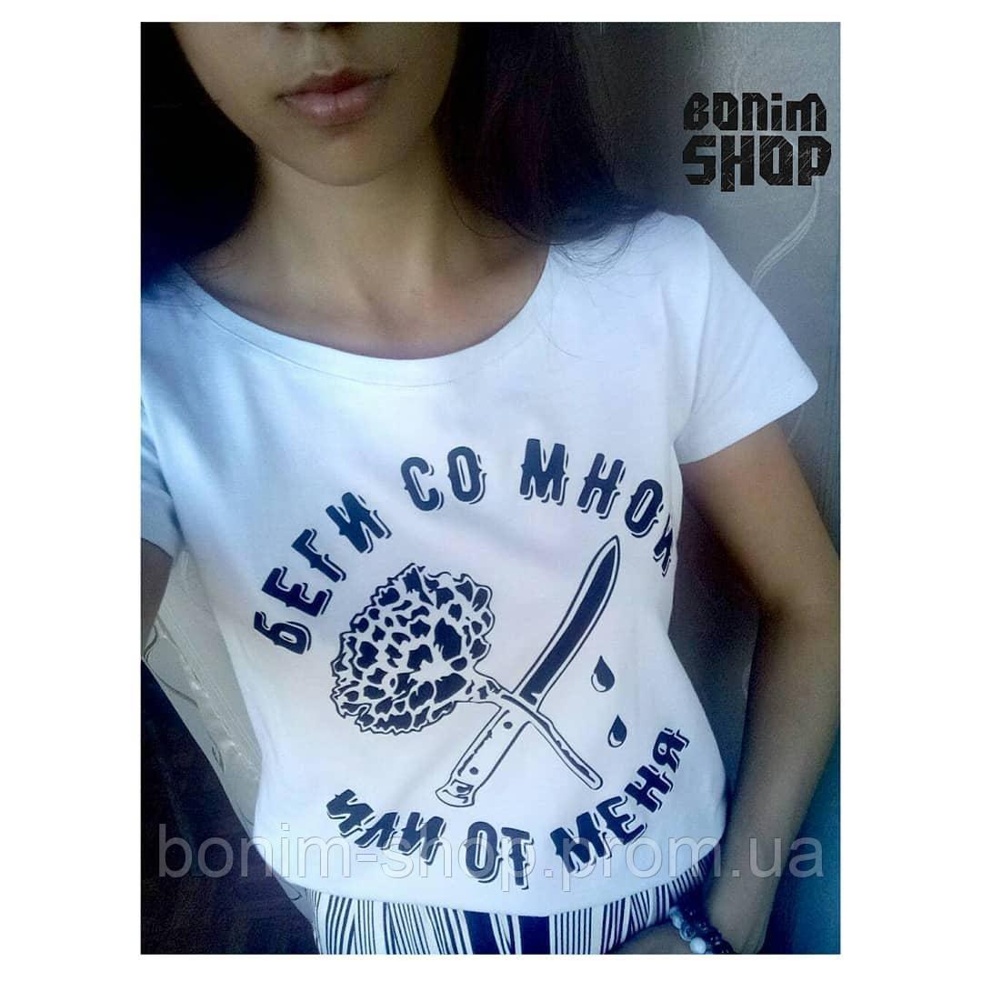 Белая женская футболка с принтом Беги со мной или от меня