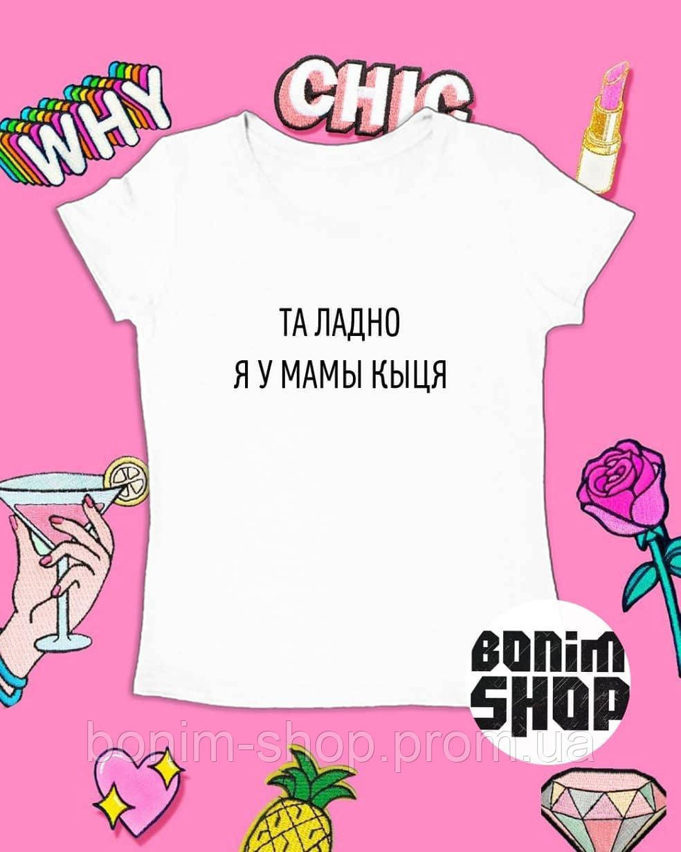 Белая женская футболка с принтом Та ладно я у мамы кыця