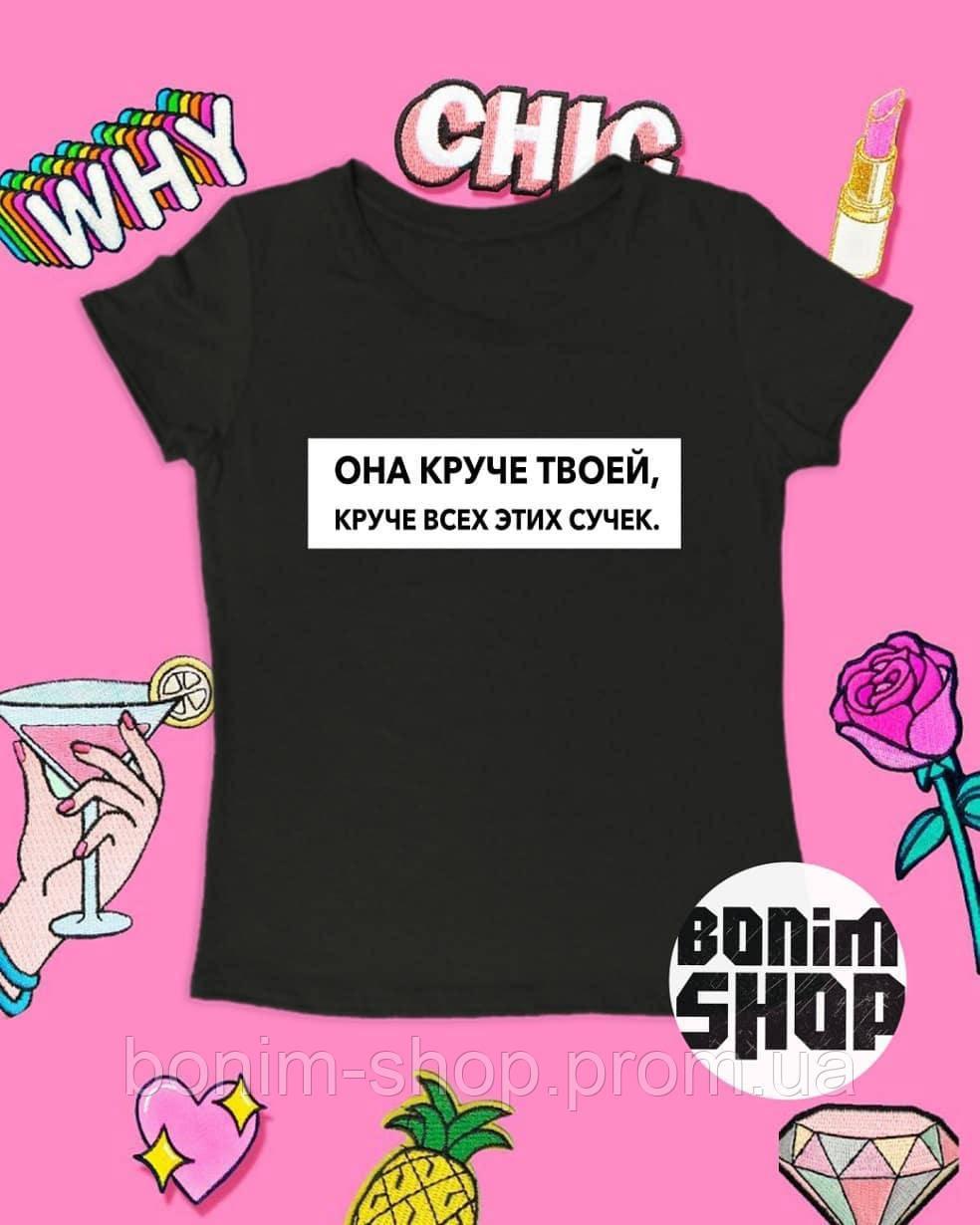 Черная женская футболка с принтом Она круче твоей, круче всех этих сучек