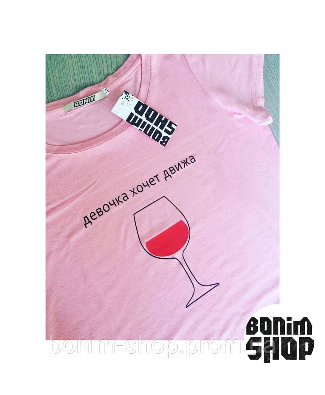 Розовая женская футболка с принтом Девочка хочет движа