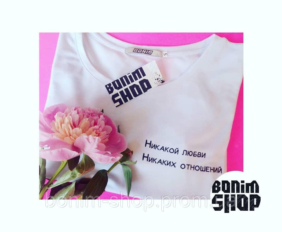 Белая женская футболка с принтом Никакой любви Никаких отношений