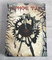 Чорне Таро: колода і книга