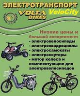 Мы дилер TM Volta bikes в Одессе