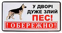 Табличка металлическая Злий пес, 15 × 30 см, Це Добрий Знак