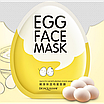 Маска для лица Bioaqua Egg Face Mask яичная, тканевая успокаивающая увлажняющая 30 мл, фото 2