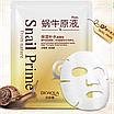 Тканевая маска для лица BioAqua Snail с муцином-слизью улитки 30 мл, фото 2