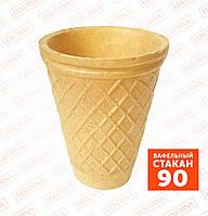 """Вафельный """"Стакан 90"""", 375 шт/ящик"""