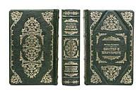 Книга подарочная элитная серия BST 860417 123х208х46 мм Булгаков М. Мастер и Маргарита в кожаном переплете