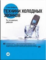 Стивен Шиффман Техники холодных звонков