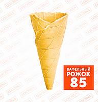"""Вафельный """"Рожок-85"""", 165 шт/ящик"""