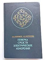 Поверка средств электрических измерений Л.И.Любимов