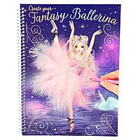 ТОП Модел Розмальовка Балерина,TOP-Model Create your Fantasy Ballerina (Альбом для творчества Top Model Fanta)