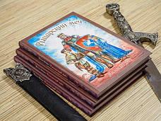 Рыцарский меч – Милан Шурич, фото 2