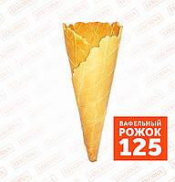 """Вафельный """"Рожок-125"""", 105 шт/ящик"""