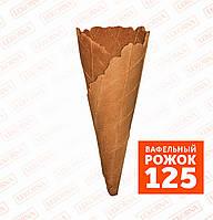 """Вафельный """"Рожок-125"""" КАКАО, 105 шт/ящик"""