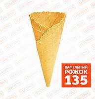 """Вафельный """"Рожок-135"""", 108 шт/ящик"""