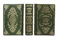 Книга подарочная элитная серия BST 860421 123х208х46 мм Пушкин А. Евгений Онегин в кожаном переплете