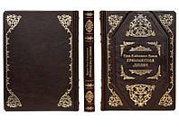 Книга элитная серия подарочная BST 860424 210х270х30 мм Бунин И. Граматика любви в кожаном переплете