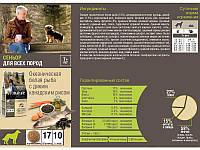 Pronature Holistic (Пронатюр Холистик) с океанической белой рыбой и диким рисом сухой холистик корм для собак , 13.6 кг