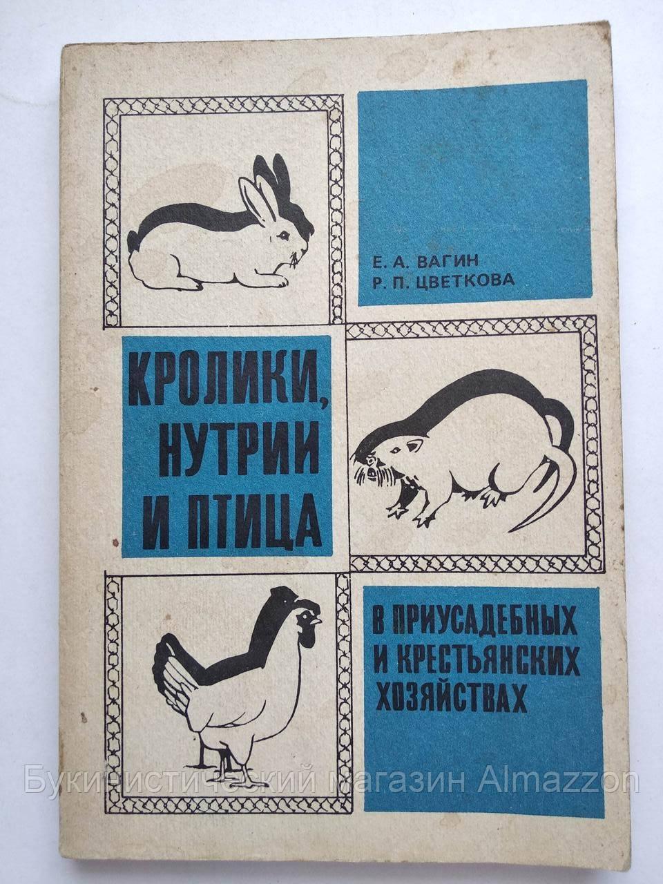 Кролики, нутрии и птица в приусадебных и крестьянских хозяйствах Е.А.Вагин